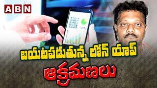 బయటపడుతున్న లోన్ యాప్ ఆక్రమణలు..   Fake Online Loan App    ABN Telugu - ABNTELUGUTV