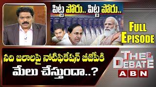 Debate on నది జలాలపై నోటిఫికేషన్ బీజేపీకి మేలు చేస్తుందా..?   The Debate with VK   ABN Telugu - ABNTELUGUTV