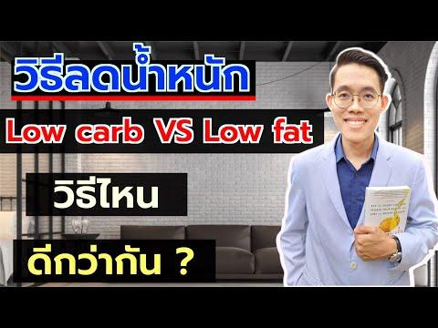วิธีลดน้ำหนัก-low-carb-vs-low-