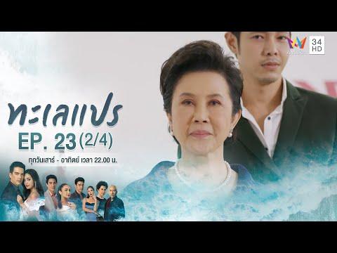ทะเลแปร   EP.23 (2/4)   29 มี.ค.63   Amarin TVHD34