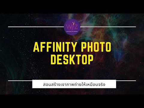 Affinity-Photo-Desktop-สอนสร้า
