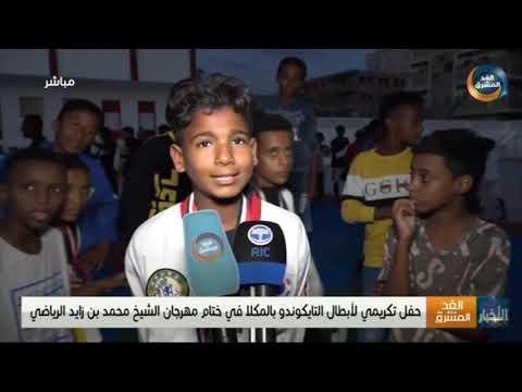 نشرة أخبار التاسعة مساءً | مسؤول أمريكي طرح تصنيف مليشيا الحوثي جماعة إرهابية (5 ديسمبر)