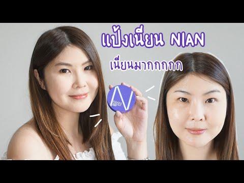รีวิว-แป้งเนียน-DEESAY-NIAN-เน