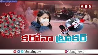 ABN Corona Tracker | AP - Telangana Updates | India Wide Corona Updates | | ABN Telugu - ABNTELUGUTV