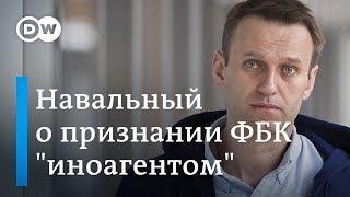 """""""Путин боится"""": Навальный"""