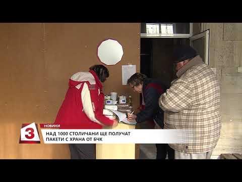 Над 1000 човека ще получат индивидуални пакети с храна