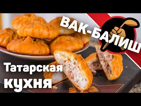 Татарская кухня. Вак-балиш. Если до сих пор не пробовали - жизнь прожита зря!