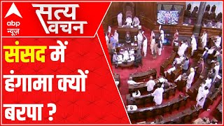 Why this year's monsoon session is all about 'bawaal'? | Satya Vachan (29 July 2021) - ABPNEWSTV