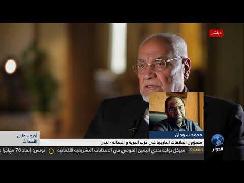 محمد سودان يعلق على وفاة المرشد العام السابق لجماعة الاخوان مهدي عاكف