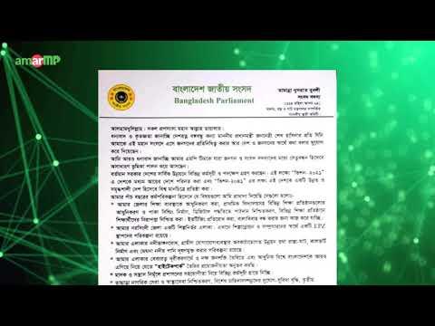 Tamanna Nusrat Bubly MP tells her five years plan