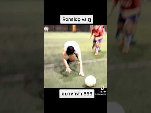 เมื่อผมใช้สกิล-Ronaldo