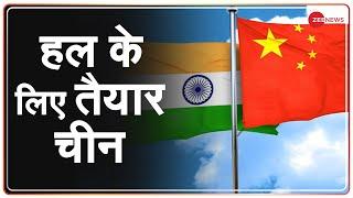 Galwan घाटी में पीछे हटने को तैयार China: सूत्र | India-China tensions - ZEENEWS