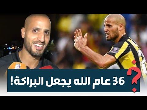 بعد الخسارة ضد الرجاء.. الأحمدي يكشف عن تاريخ اعتزاله كرة القدم