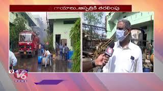 Fire Accident in Nasense Labs At Jeedimetla | Hyderabad | V6 News - V6NEWSTELUGU