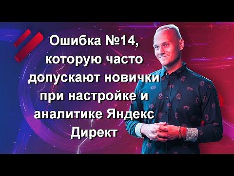 Ошибка №14, которую часто допускают новички при настройке и аналитике Яндекс Директ