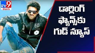 Good News For Prabhas Fans! - TV9 - TV9