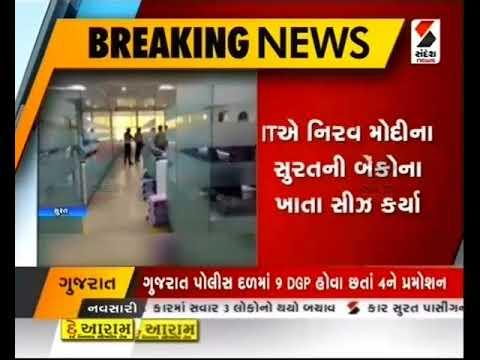 ITએ નિરવ મોદીના સુરતની બેંકોના ખાતા સીઝ કર્યા ॥ Sandesh News