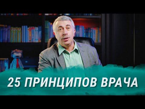 25 принципов врача, с которым дружит доктор Комаровский