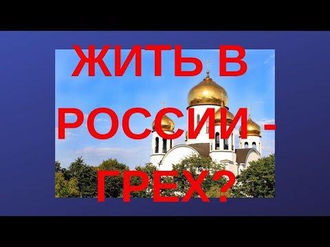 Эмиграция из России - единственный путь думающего человека photo