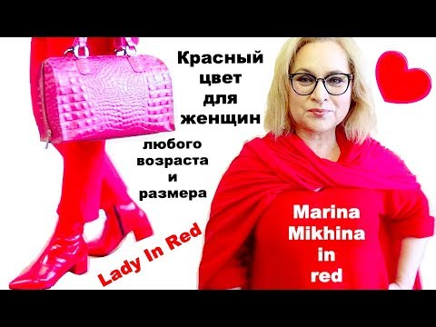Как носить красный цвет в 40+, 50+, 60+ при любом размере — примерки, аутфиты — сама себе тренд