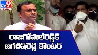 Minister Jagadish Reddy comment on Rajagopal Reddy - TV9 - TV9