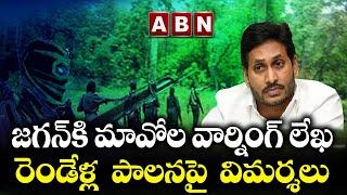 Maoist Leader Ganesh Warning Letter Over AP CM YS Jagan Ruling  || ABN Telugu - ABNTELUGUTV