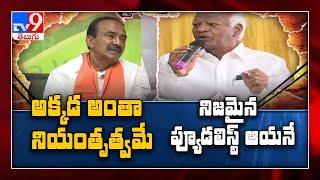 High Voltage : Kadiyam Srihari Vs Etela Rajender - TV9 - TV9