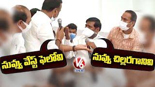 స్టేజ్ మీదే మైకులు లాక్కుని గొడవ | Minister Jagadish Reddy vs MLA Rajgopal Reddy | V6 News - V6NEWSTELUGU