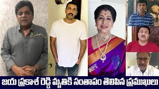 Tollywood Celebrities Emotional Words About Jayaprakash reddy | Latest News | IG Telugu - IGTELUGU