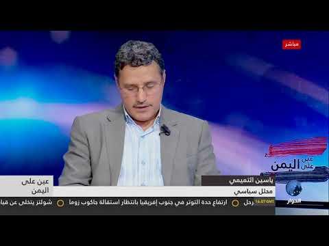 عين على اليمن: في الذكرى السابعة للثورة اليمنية