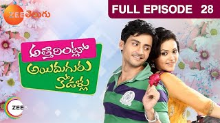 Telugu-serials-video-2153-Attarintlo Ayiduguru Kodallu Telugu Serial Episode : 28