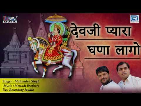 राजस्थानी सुपरहिट भजन | Devji Pyara Ghana Lago | Devnarayan Bhajan | Mahendra Singh | Dev Music