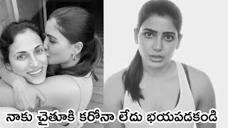 Samantha Akkineni shares a Useful message to Her Fans | Samantha Akkineni Latest Video - RAJSHRITELUGU