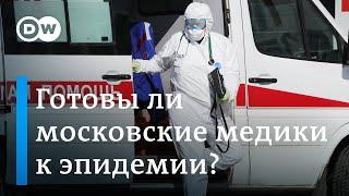 Коронавирус РФ: для