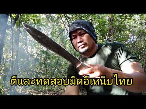 ตีมีดอีเหน็บไทย-มีดเดินป่ายอดฮ