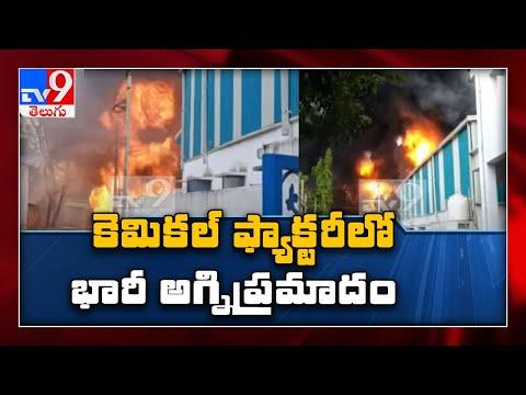 Hyderabad  :  జీడిమెట్ల పారిశ్రామికవాడలో అగ్నిప్రమాదం  | Jeedimetla - TV9