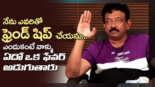 I don't Make Friends out of Fear that they might Seek Favours | నేను ఎవరితో ఫ్రెండ్ షిప్ చేయను - IGTELUGU