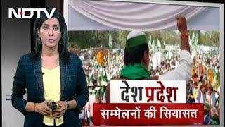 Desh Pradesh: Uttar Pradesh में सम्मेलनों की सियासत तेज, RLD का पश्चिमी यूपी में भाईचारा सम्मेलन - NDTVINDIA
