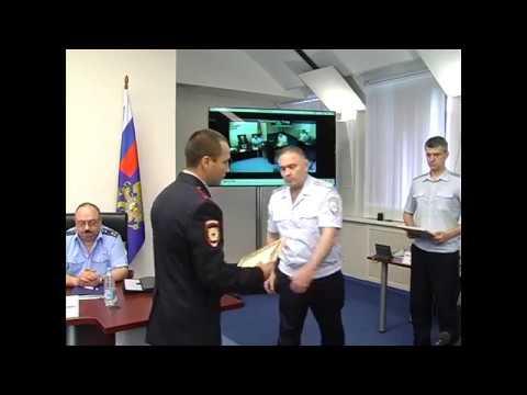 Сотрудникам Томской полиции вручены почетная грамота и объявлены благодарности МВД России