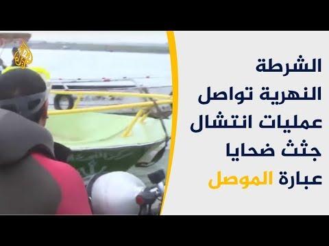 الشرطة النهرية تواصل عمليات انتشال جثث ضحايا عبارة الموصل