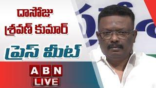 Dasoju Sravan Kumar Press Meet LIVE || ABN - ABNTELUGUTV
