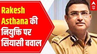 Proposal passed in Delhi Vidhan Sabha against Rakesh Asthana's appointment - ABPNEWSTV