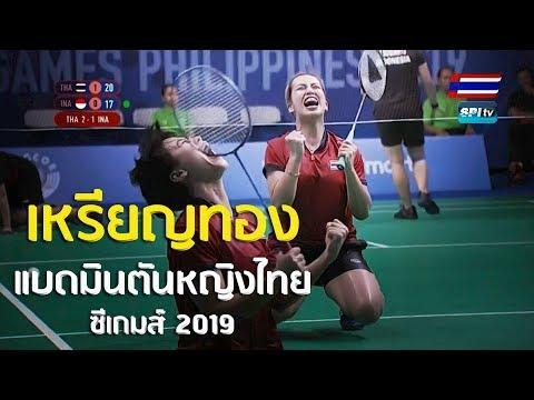 ไฮไลท์ แบดมินตันหญิงคู่ ประเภททีม ไทย v อินโดนีเซีย (คู่ที่ 4) ซีเกมส์ 2019