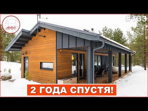 Уютный дом 5*14 с одной спальней - 2 ГОДА СПУСТЯ | Интерьер дома для двоих 58 м2