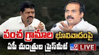 AP Ministers Press Meet LIVE || Panchagramala Land Issue - TV9 - TV9
