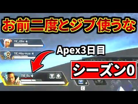 第三弾【シーズン0】Apex発売3日目の自分自身をコーチング! ジブ下手過ぎてキレそう| Apex Legends