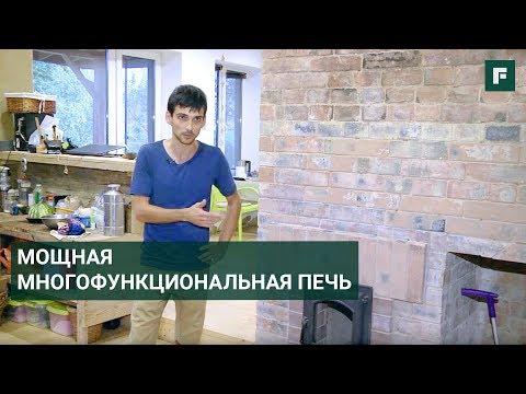 Кирпичная печь, обогревающая весь дом // FORUMHOUSE