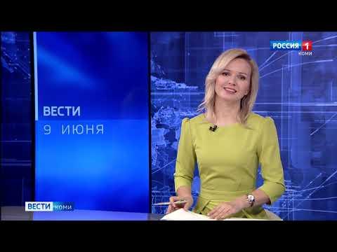 Вести-Коми 09.06.2021