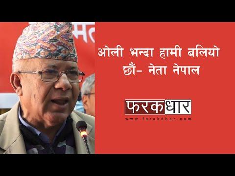 ओली भन्दा हामी बलियो छौं– नेता नेपाल