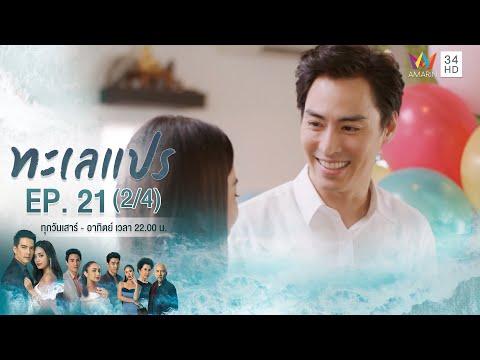 ทะเลแปร | EP.21 (2/4) | 22 มี.ค.63 | Amarin TVHD34